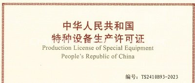 Production License of Special Equipment People is Republic of China