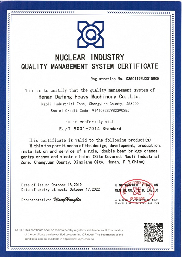 NUCLEAR INDUSTRYE QUALITY MANAGEMENT SYSTEM CERTIFICATE